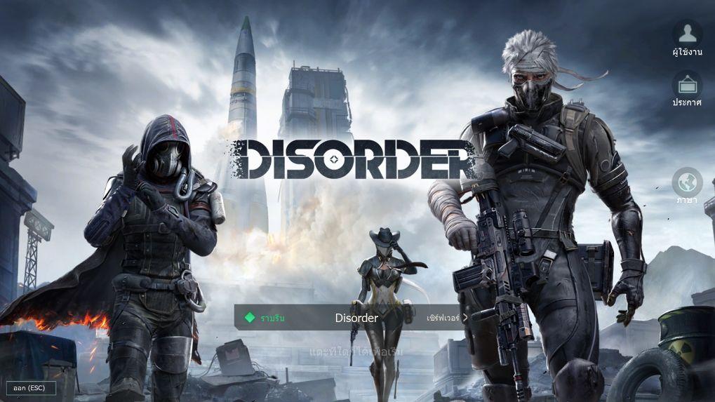 แนะนำตัวละครในเกม Disorder