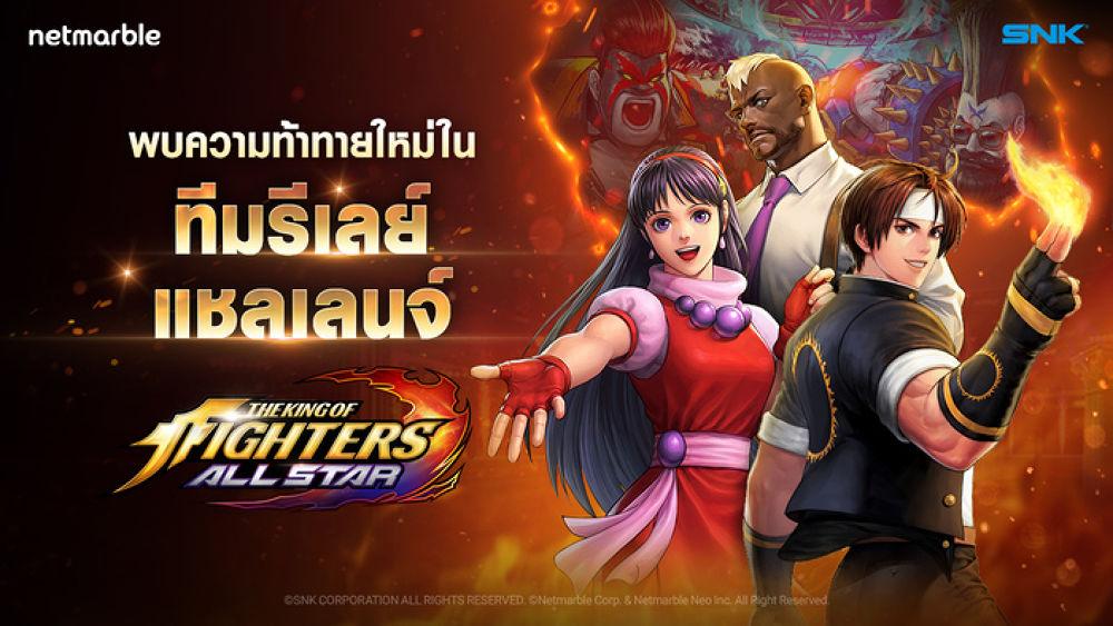 The King of Fighter ALLSTAR พร้อมฟีเจอร์ไฟต์เตอร์ใหม่และ KOF ALLSTAR